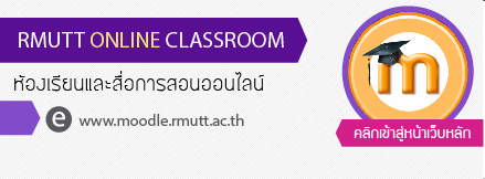RMUTT online classroom