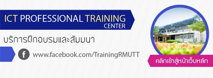 บริการฝึกอบรมและสัมมนา