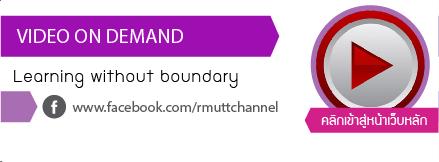 RMUTT Channel