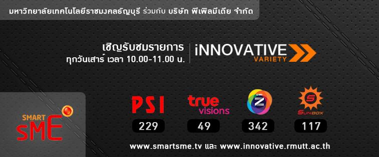 203141006-Innovative