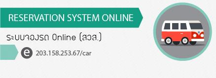 ระบบจองรถ Online (สวส.)