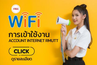 การเข้าใช้งาน ACCOUNT INTERNET RMUTT สำหรับนักศึกษาและบุคลากร