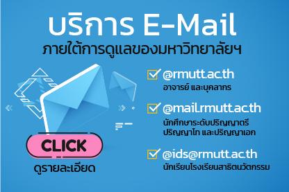 บริการ E-Mail ภายใต้การดูแลขอมหาวิทยาลัยฯ