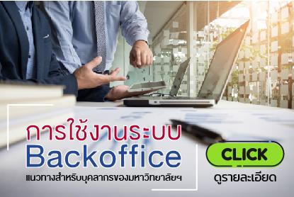 การใช้งานระบบ Backoffice แนวทางสำหรับบุคลากรของมหาวิทยาลัยฯ